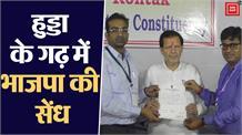 Hooda के गढ़ Rohtak में खिला कमल, 7503 वोटों से जीते Arvind Sharma