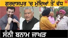 Election campaign के आखिरी दिन हाल -ऐ -Gurdaspur