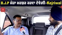 Punjab Kesari Exclusive B.J.P से जान का ख़तरा -केजरीवाल