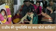 Rajeev की पुण्यतिथि पर बोले Shandil , Himachal में Congress अच्छा Come Back करने वाली है