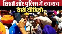 Patiala: धरने पर बैठी सिख संगत और पुलिस में टकराव