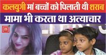 बच्चों के अपहरण की वायरल वीडियो का सच आया सामने