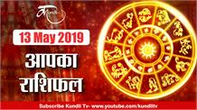 Aaj ka rashifal | 13 May 2019 rashifal I Today horoscope I Daily rashifal I kundli tv