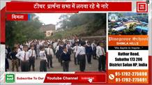 जब Election Result के दौरान स्कूलों में भी लगे Modi -Modi के नारे