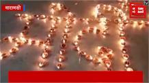 प्रचंड जीत के बाद वाराणसी आ रहे हैं PM मोदी के स्वागत में मनाया दीपोत्सव, जलाए गए 5100 दीप