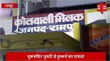 रामपुर: मुकबधिर युवती से दुष्कर्म के बाद  वीडियो किया वायरल, दो आरोपी गिरफ्तार