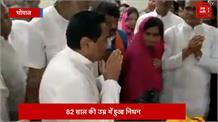 पूर्व CM शिवराज सिंह चौहान के पिता का निधन, श्रद्धांजलि देने पहुंचे CM कमलनाथ