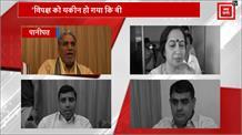 Exit Poll पर सुनिए BJP मंत्री और विधायकों की पहली प्रतिक्रिया