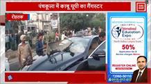 Panchkula में घुसे UP के दो Gangster, एक को पुलिस ने दबोचा- दूसरा हुआ फरार
