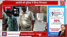 TV चैनल विवाद को लेकर हत्या, आरोपी को POLICE ने किया गिरफ्तार