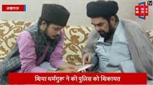 राजनाथ सिंह का समर्थन करने पर शिया धर्मगुरू को मिली जान से मारने की धमकी