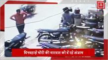 BIKE चोर गिरोह सक्रिय, CCTV में कैद हुई चोरों की तस्वीर