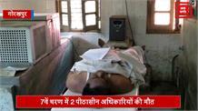 7 वें चरण में 2 पीठासीन अधिकारियों की मौत, चुनाव अधिकारी ने दी जानकारी