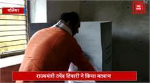 राज्यमंत्री उपेंद्र तिवारी परिवार संग पहुंचे मतदान केंद्र, किया मतदान