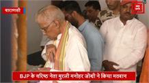 BJP वरिष्ठ नेता मुरली मनोहर जोशी ने वाराणसी में किया मतदान