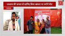 रतलाम की जनता ने पंजाब केसरी को बताया किन मुद्दों पर किसे करेंगे वोट...