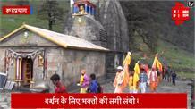 भगवान मद्महेश्वर मंदिर के खुले कपाट, दर्शन के लिए भक्तों की लगी लंबी कतारे
