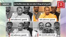 CM योगी ने जनता का किया धन्यवाद, विपक्षियों को दिया करारा जवाब