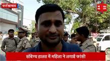 पति पर लगा पत्नी की हत्या का आरोप, परिजनों ने सड़क पर शव रखकर किया हंगामा