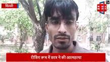 JNU में छात्र ने फांसी लगाकर की आत्महत्या