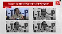 'देश PM मोदी के हाथ में ही सुरक्षित है इसीलिए जनता ने उन्हे दोबारा चुना'