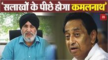 Kamal Nath को मिलेगी पापों की सजा: Daljit Cheema