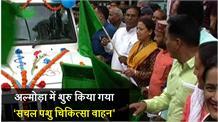 अल्मोड़ा में शुरु किया गया 'सचल पशु चिकित्सा वाहन', बाल विकास एवं पशुपालन मंत्री रेखा आर्या ने दिखाई वाहन को हरि झंडी