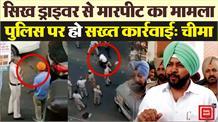 Delhi में Driver से मारपीट मामले में कौन गलत ?