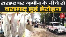 पाकिस्तान से भारत आई हेरोइन की बड़ी खेप बरामद