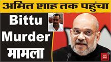 Bittu Murder: भाजपा नेताओं ने शाह को लिखी चिट्ठी,C.B.I जांच की मांग