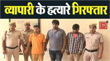 व्यापारी की हत्या का खुलासा, तीन आरोपियों को पुलिस ने किया गिरफ्तार
