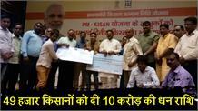 प्रधानमंत्री किसान सम्मान निधि योजना: 49 हजार किसानों को दी 10 करोड़ की धन राशि