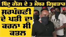 Bindu Gang के 3 मैंबर गिरफ्तार , Weapons बरामद