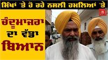 Fatehveer की मौत पर Chandumajra ने Bhagwant Maan और सरकार पर निकाला गुस्सा