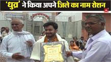 Dhruv Mittal ने IAS परीक्षा में 99वां रैंक हासिल कर किया पिता का सपना पूरा