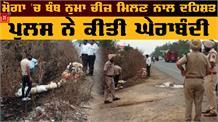 Moga -Ludhiana Road पर बम नुमा चीज़ मिलने से फैली दहशत