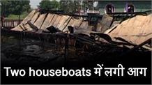 Nigeen Lake की Two houseboats में लगी आग, लाखों का नुकसान