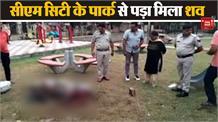 CM House के पास पार्क से मिला युवक का शव, शव को नोच रहे थे सूअर