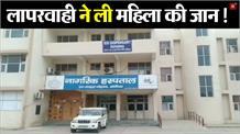 ऑपरेशन के बाद महिला ने तोड़ा दम, डॉक्टर पर लगा लापरवाही का आरोप