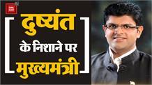 BJP कार्यकर्ताओं पर फूल बरसाने वाले उन्हें धक्के भी देते हैं- Dushyant