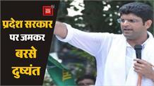 दुष्यंत चौटाला ने किया दावा, बीजेपी का चुनावों में होगा हाल बेहाल