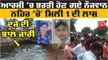 Kandi Canal में नहाने गए 2 युवकों ने गवाई जान