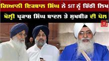Ram Rahim को मुआफी देने पर अब तक का सबसे बड़ा खुलासा