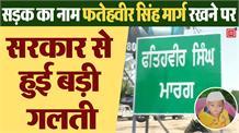 Fatehveer के नाम पर सड़क का नाम रख नालायकी छिपा रही Sarkar