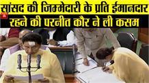 Parneet Kaur ने भी ली ईमानदारी की कसम !