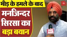 Exclusive: Manjinder Sirsa से सुनें कल रात Mukherji Nagar थाने के बाहर क्या हुआ