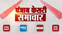 Punjab Kesari News || Rajya Sabha में PM Modi का विपक्ष पर वार, Congress अध्यक्ष पद छोड़ने पर अड़े Rahul Gandhi