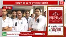 हमीरपुर मेडिकल कॉलेज में दो घंटे बंद रही ओपीडी, डॉक्टरों ने काले बिल्ले लगाकर जताया विरोध