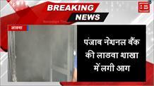 Punjab National Bank की शाखा में लगी भीषण आग, मचा हड़कंप