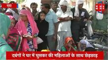 दबंगों ने घर में घुसकर की महिलाओं के साथ छेड़छाड़, विरोध में दो महीने के मासूम की मौत